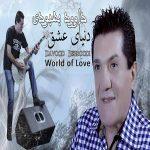 دانلود آلبوم جدید داود بهبودی به نام دنیای عشق