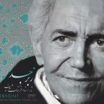 دانلود آلبوم جدید فرهنگ شریف به نام زبر جد