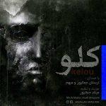 دانلود آهنگ جدید ارسلان جمالپور و مبهم به نام کلو