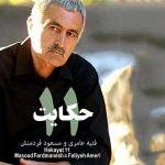 دانلود آلبوم جدید مسعود فردمنش به نام حکایت ۱۱