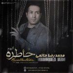 دانلود آلبوم جدید محمدرضا حاتمی به نام خاطره