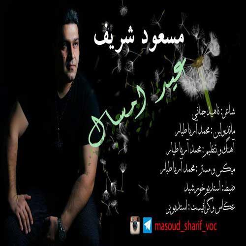 آهنگ جدید رستاک به نام عید من
