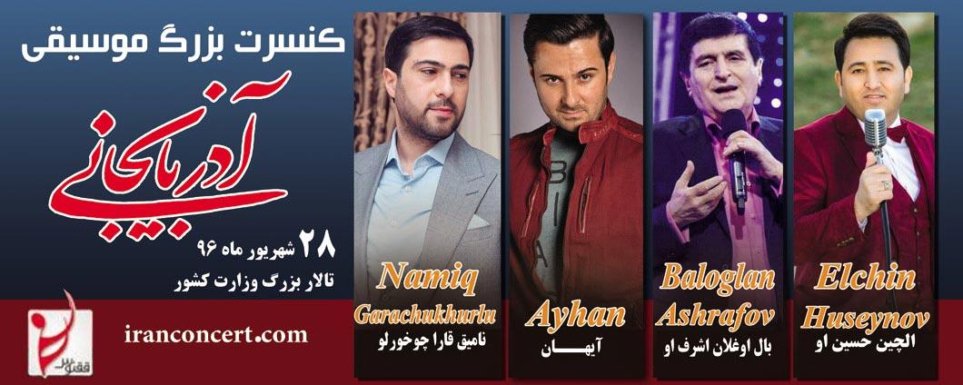 کنسرت موسیقی آذربایجانی ۲۸ شهریور ماه ۹۶ تالار وزارت کشور