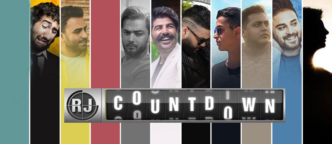 دانلود ریمیکس ۱۰ آهنگ برتر مرداد ماه ۹۶ رادیو جوان
