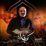 دانلود اجرای زنده محمد اصفهانی – کوچه باغ راز