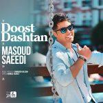 دانلود آهنگ جدید مسعود سعیدی به نام دوست داشتن