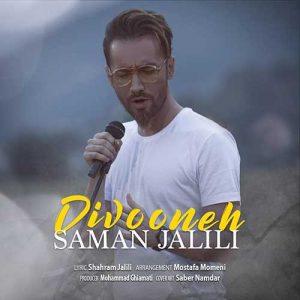 http://www.remixjavan.com/content/uploads/2018/07/Saman-Jalili-Divooneh-300x300.jpg