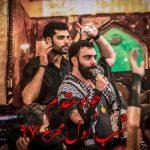 دانلود مداحی جدید کربلایی جواد مقدم شب اول محرم ۹۷