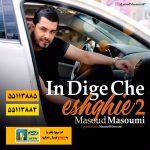 دانلود آهنگ مسعود معصومی- این دیگه چه عشقیه ۲